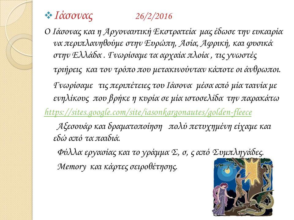  Ιάσονας 26/2/2016 Ο Ιάσονας και η Αργοναυτική Εκστρατεία μας έδωσε την ευκαιρία να περιπλανηθούμε στην Ευρώπη, Ασία, Αφρική, και φυσικά στην Ελλάδα.
