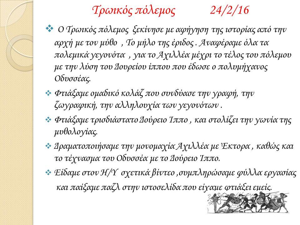 Τρωικός πόλεμος 24/2/16  Ο Τρωικός πόλεμος ξεκίνησε με αφήγηση της ιστορίας από την αρχή με τον μύθο, Το μήλο της έριδος.