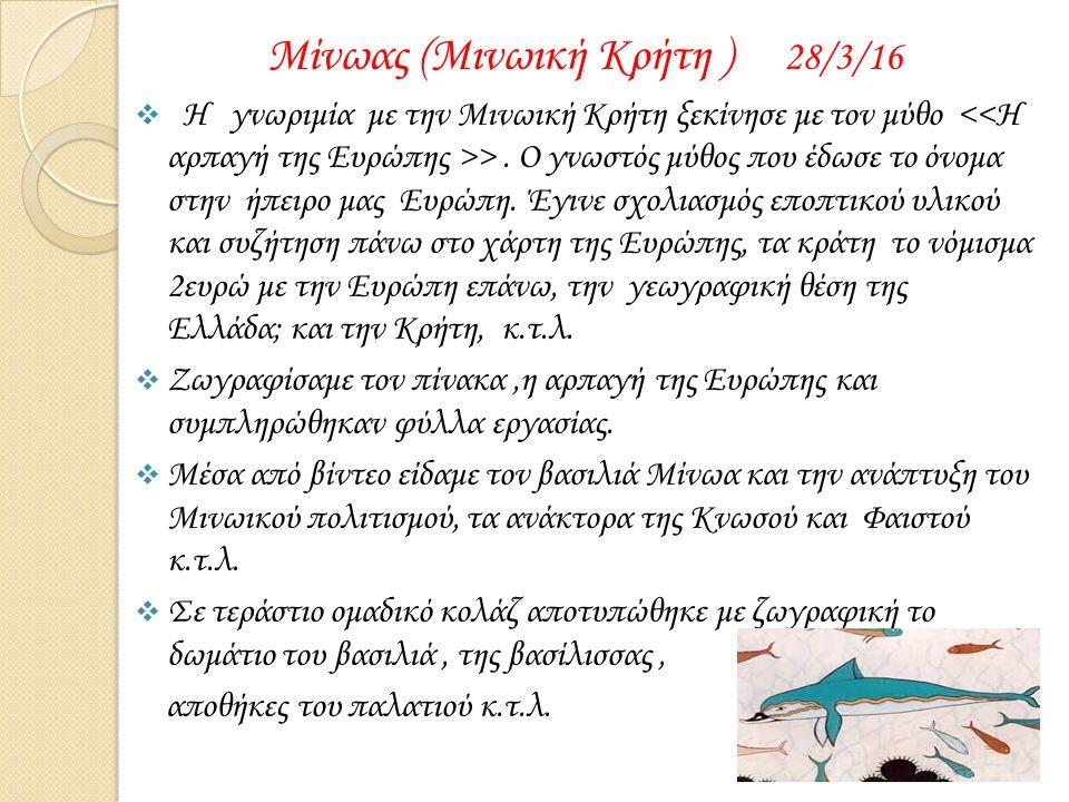 Μίνωας (Μινωική Κρήτη ) 28/3/16  Η γνωριμία με την Μινωική Κρήτη ξεκίνησε με τον μύθο >.