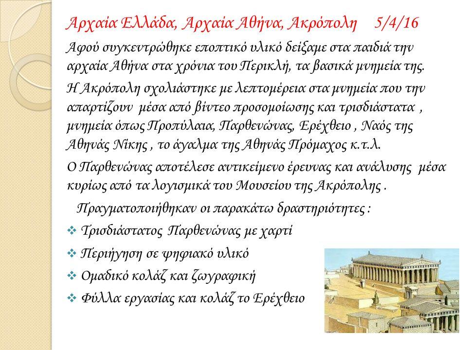Αρχαία Ελλάδα, Αρχαία Αθήνα, Ακρόπολη 5/4/16 Αφού συγκεντρώθηκε εποπτικό υλικό δείξαμε στα παιδιά την αρχαία Αθήνα στα χρόνια του Περικλή, τα βασικά μνημεία της.