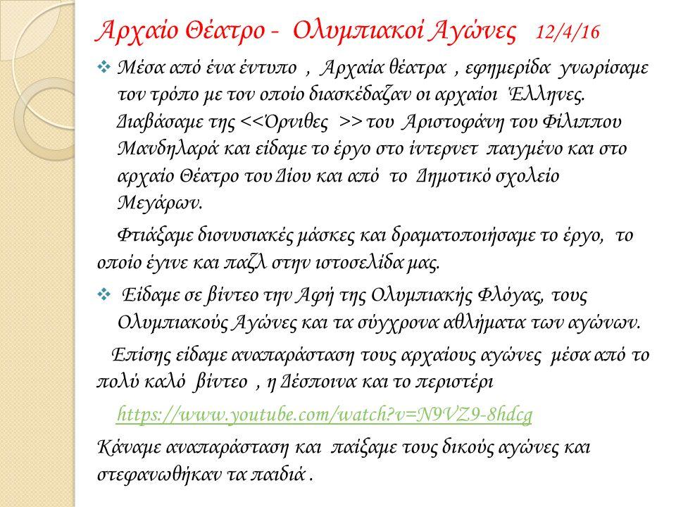 Αρχαίο Θέατρο - Ολυμπιακοί Αγώνες 12/4/16  Μέσα από ένα έντυπο, Αρχαία θέατρα, εφημερίδα γνωρίσαμε τον τρόπο με τον οποίο διασκέδαζαν οι αρχαίοι Έλληνες.