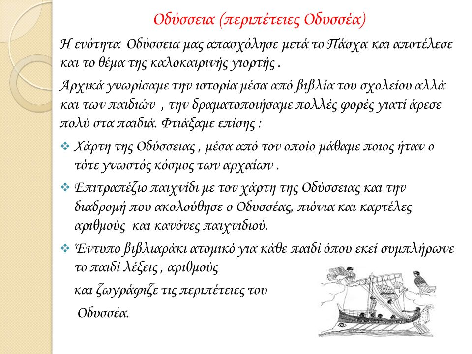 Οδύσσεια (περιπέτειες Οδυσσέα) Η ενότητα Οδύσσεια μας απασχόλησε μετά το Πάσχα και αποτέλεσε και το θέμα της καλοκαιρινής γιορτής.