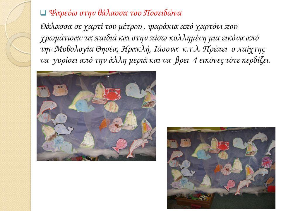  Ψαρεύω στην θάλασσα του Ποσειδώνα Θάλασσα σε χαρτί του μέτρου, ψαράκια από χαρτόνι που χρωμάτισαν τα παιδιά και στην πίσω κολλημένη μια εικόνα από την Μυθολογία Θησέα, Ηρακλή, Ιάσονα κ.τ.λ.