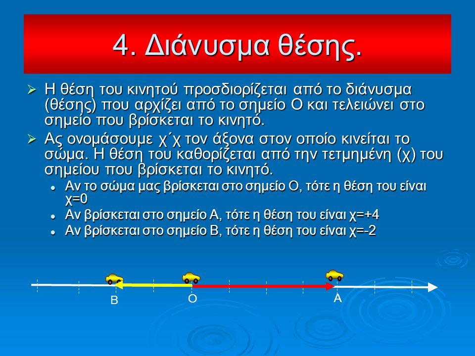  Η θέση του κινητού προσδιορίζεται από το διάνυσμα (θέσης) που αρχίζει από το σημείο Ο και τελειώνει στο σημείο που βρίσκεται το κινητό.  Ας ονομάσο