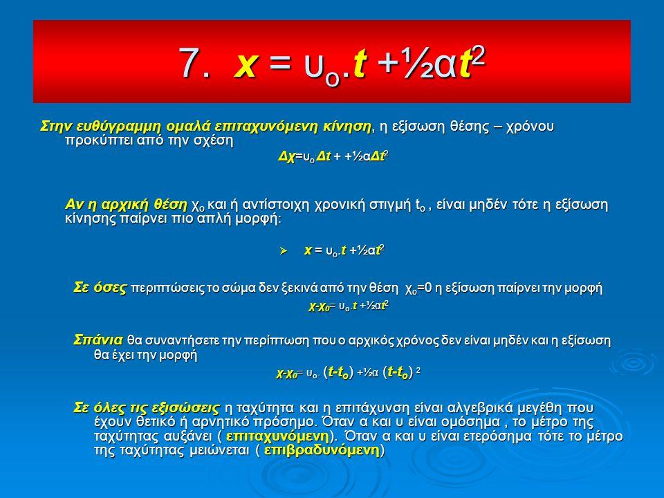 Στην ευθύγραμμη ομαλά επιταχυνόμενη κίνηση, η εξίσωση θέσης – χρόνου προκύπτει από την σχέση Δχ=υ ο. Δt + +½αΔt 2 Δχ=υ ο. Δt + +½αΔt 2 Αν η αρχική θέσ