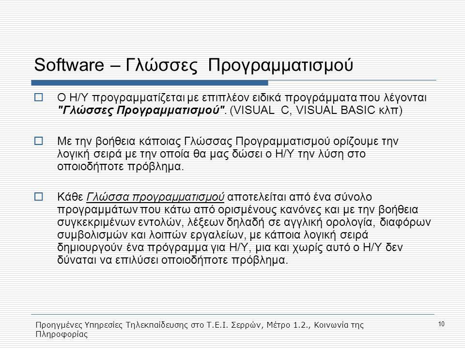 Προηγμένες Υπηρεσίες Τηλεκπαίδευσης στο Τ.Ε.Ι. Σερρών, Μέτρο 1.2., Κοινωνία της Πληροφορίας 10 Software – Γλώσσες Προγραμματισμού  Ο Η/Υ προγραμματίζ
