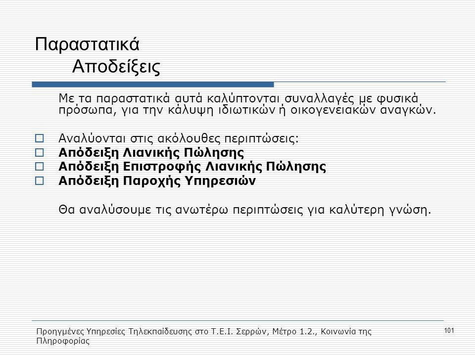 Προηγμένες Υπηρεσίες Τηλεκπαίδευσης στο Τ.Ε.Ι. Σερρών, Μέτρο 1.2., Κοινωνία της Πληροφορίας 101 Παραστατικά Αποδείξεις Με τα παραστατικά αυτά καλύπτον