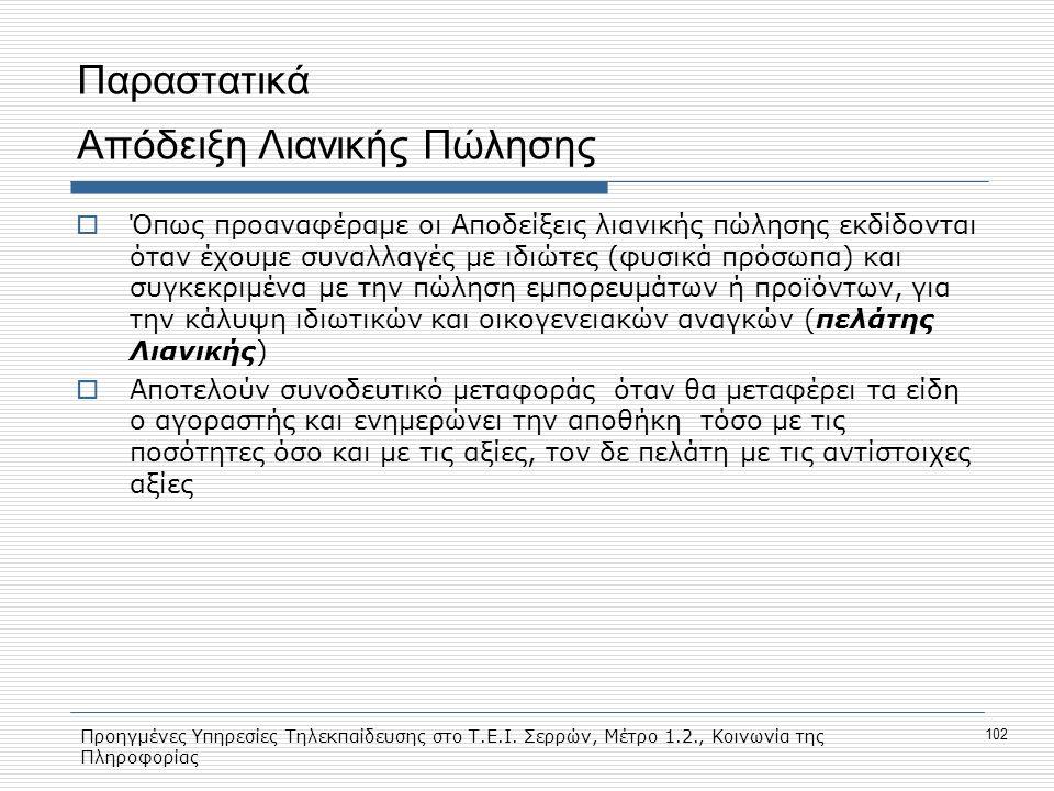 Προηγμένες Υπηρεσίες Τηλεκπαίδευσης στο Τ.Ε.Ι. Σερρών, Μέτρο 1.2., Κοινωνία της Πληροφορίας 102 Παραστατικά Απόδειξη Λιανικής Πώλησης  Όπως προαναφέρ