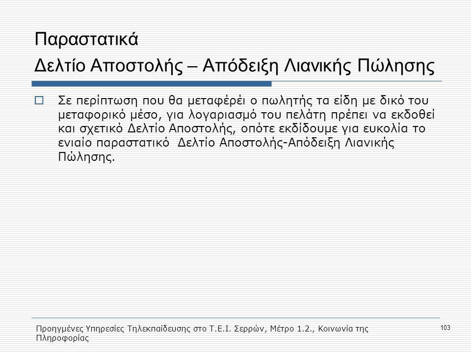 Προηγμένες Υπηρεσίες Τηλεκπαίδευσης στο Τ.Ε.Ι. Σερρών, Μέτρο 1.2., Κοινωνία της Πληροφορίας 103 Παραστατικά Δελτίο Αποστολής – Απόδειξη Λιανικής Πώλησ