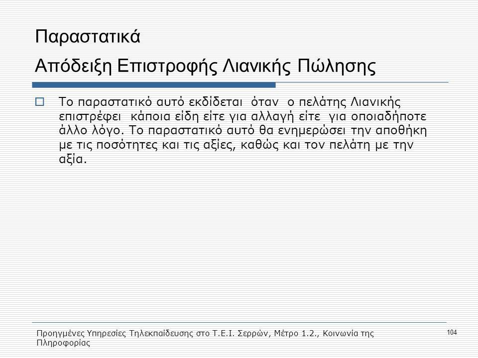 Προηγμένες Υπηρεσίες Τηλεκπαίδευσης στο Τ.Ε.Ι. Σερρών, Μέτρο 1.2., Κοινωνία της Πληροφορίας 104 Παραστατικά Απόδειξη Επιστροφής Λιανικής Πώλησης  Το