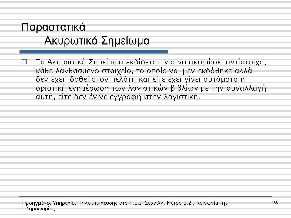 Προηγμένες Υπηρεσίες Τηλεκπαίδευσης στο Τ.Ε.Ι. Σερρών, Μέτρο 1.2., Κοινωνία της Πληροφορίας 106 Παραστατικά Ακυρωτικό Σημείωμα  Τα Ακυρωτικό Σημείωμα