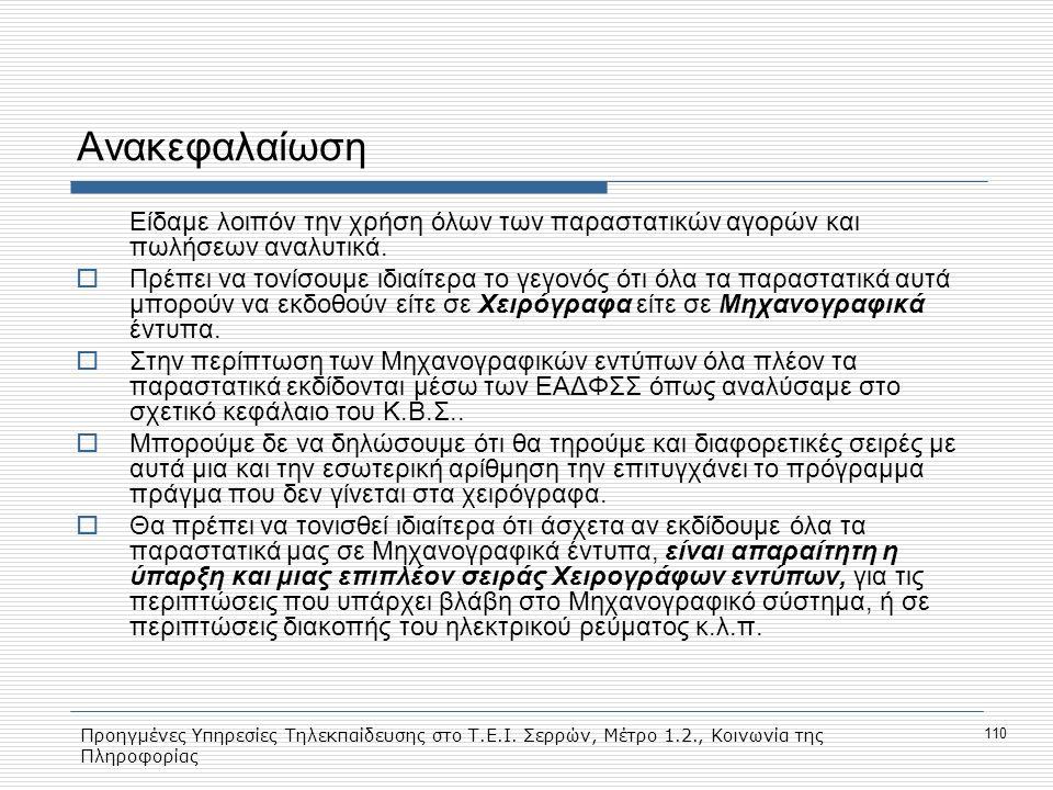 Προηγμένες Υπηρεσίες Τηλεκπαίδευσης στο Τ.Ε.Ι. Σερρών, Μέτρο 1.2., Κοινωνία της Πληροφορίας 110 Ανακεφαλαίωση Είδαμε λοιπόν την χρήση όλων των παραστα