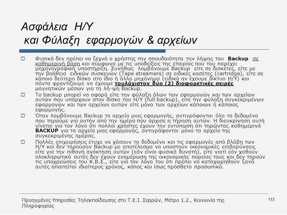Προηγμένες Υπηρεσίες Τηλεκπαίδευσης στο Τ.Ε.Ι. Σερρών, Μέτρο 1.2., Κοινωνία της Πληροφορίας 113 Ασφάλεια Η/Υ και Φύλαξη εφαρμογών & αρχείων  Φυσικά δ