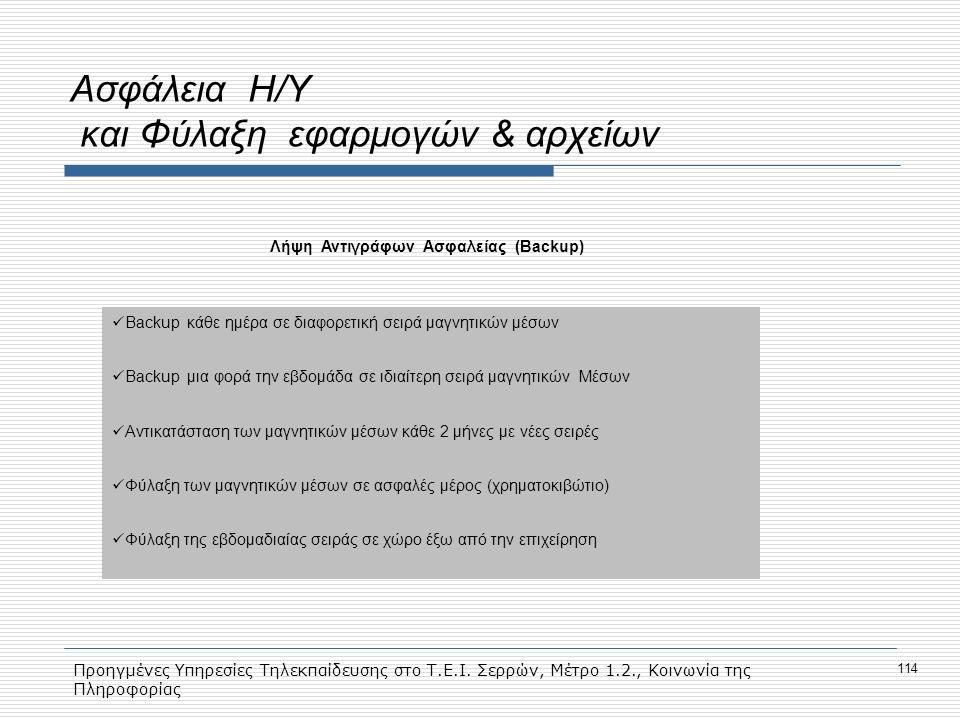 Προηγμένες Υπηρεσίες Τηλεκπαίδευσης στο Τ.Ε.Ι. Σερρών, Μέτρο 1.2., Κοινωνία της Πληροφορίας 114 Ασφάλεια Η/Υ και Φύλαξη εφαρμογών & αρχείων Λήψη Αντιγ