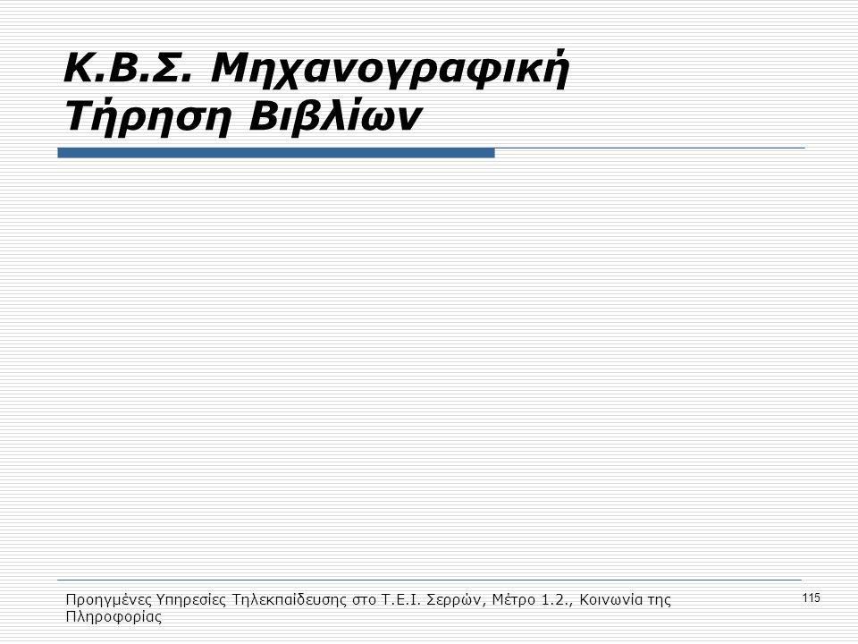 Προηγμένες Υπηρεσίες Τηλεκπαίδευσης στο Τ.Ε.Ι. Σερρών, Μέτρο 1.2., Κοινωνία της Πληροφορίας 115 Κ.Β.Σ. Μηχανογραφική Τήρηση Βιβλίων