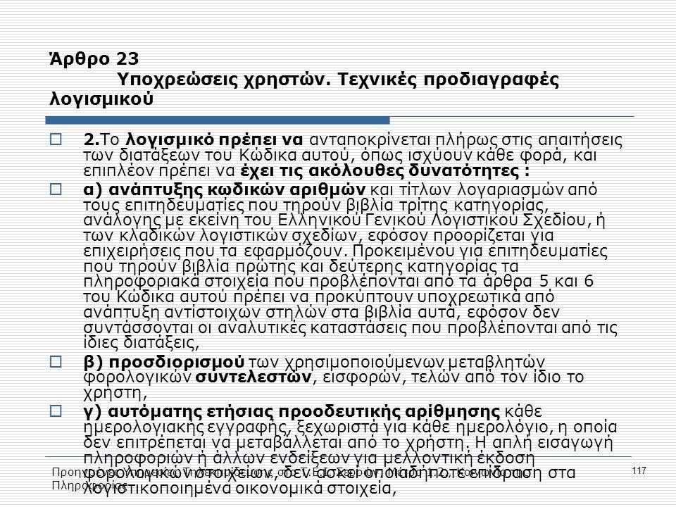 Προηγμένες Υπηρεσίες Τηλεκπαίδευσης στο Τ.Ε.Ι. Σερρών, Μέτρο 1.2., Κοινωνία της Πληροφορίας 117 Άρθρο 23 Υποχρεώσεις χρηστών. Τεχνικές προδιαγραφές λο