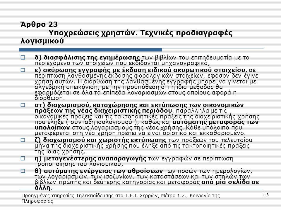 Προηγμένες Υπηρεσίες Τηλεκπαίδευσης στο Τ.Ε.Ι. Σερρών, Μέτρο 1.2., Κοινωνία της Πληροφορίας 118 Άρθρο 23 Υποχρεώσεις χρηστών. Τεχνικές προδιαγραφές λο