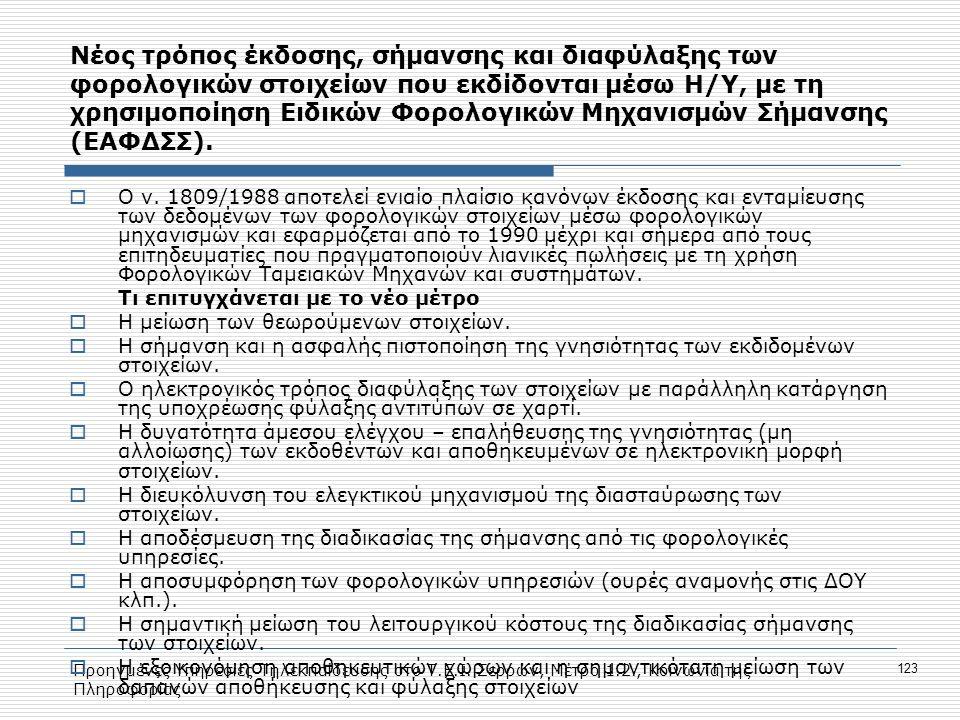 Προηγμένες Υπηρεσίες Τηλεκπαίδευσης στο Τ.Ε.Ι. Σερρών, Μέτρο 1.2., Κοινωνία της Πληροφορίας 123 Νέος τρόπος έκδοσης, σήμανσης και διαφύλαξης των φορολ