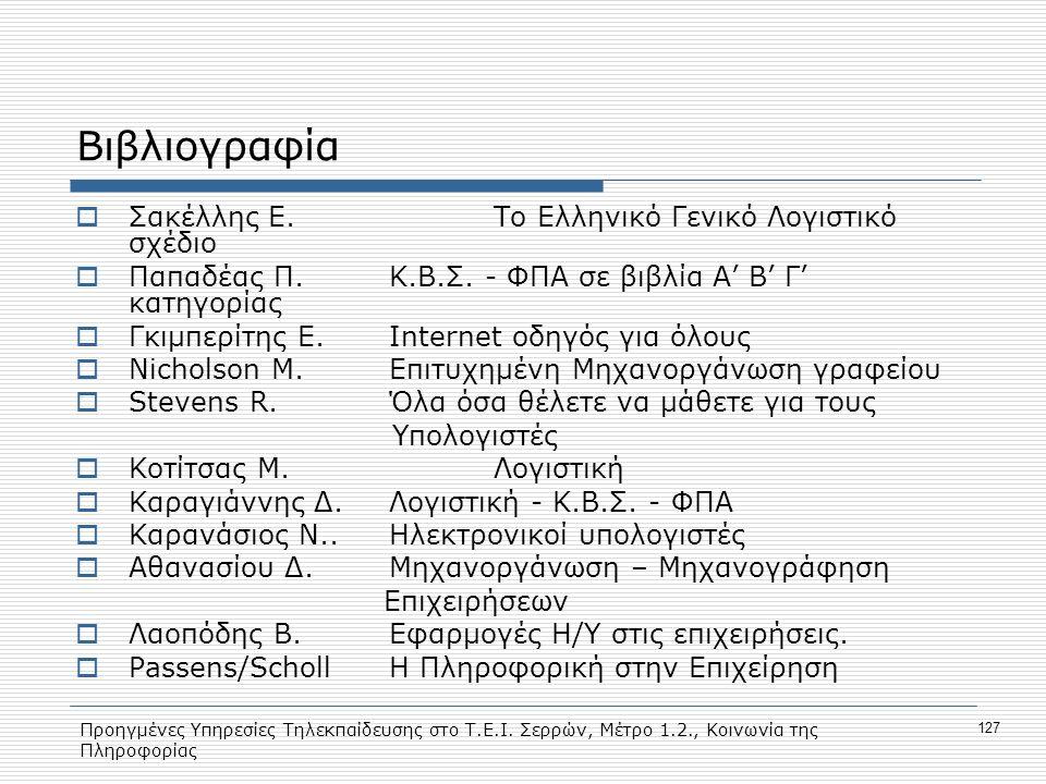 Προηγμένες Υπηρεσίες Τηλεκπαίδευσης στο Τ.Ε.Ι. Σερρών, Μέτρο 1.2., Κοινωνία της Πληροφορίας 127 Βιβλιογραφία  Σακέλλης Ε.Το Ελληνικό Γενικό Λογιστικό