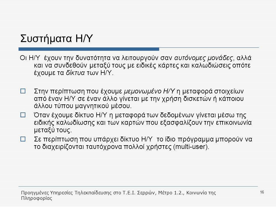 Προηγμένες Υπηρεσίες Τηλεκπαίδευσης στο Τ.Ε.Ι. Σερρών, Μέτρο 1.2., Κοινωνία της Πληροφορίας 16 Συστήματα Η/Υ Οι Η/Υ έχουν την δυνατότητα να λειτουργού