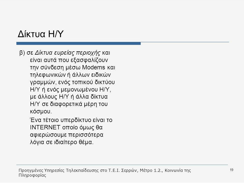 Προηγμένες Υπηρεσίες Τηλεκπαίδευσης στο Τ.Ε.Ι. Σερρών, Μέτρο 1.2., Κοινωνία της Πληροφορίας 19 Δίκτυα Η/Υ β) σε Δίκτυα ευρείας περιοχής και είναι αυτά
