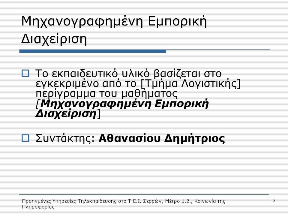 Προηγμένες Υπηρεσίες Τηλεκπαίδευσης στο Τ.Ε.Ι. Σερρών, Μέτρο 1.2., Κοινωνία της Πληροφορίας 2 Μηχανογραφημένη Εμπορική Διαχείριση  Το εκπαιδευτικό υλ