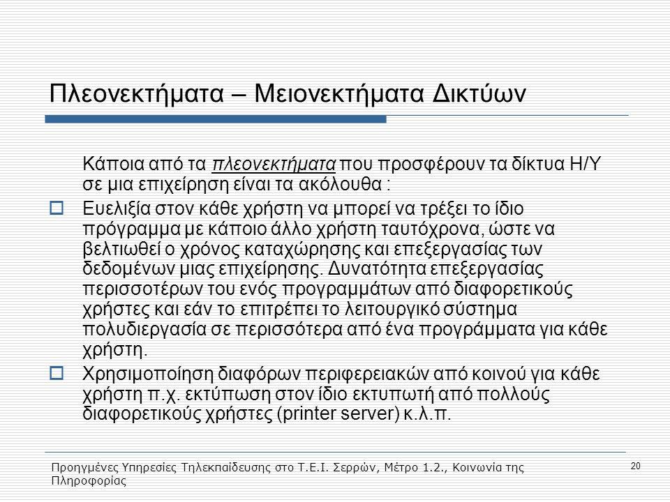 Προηγμένες Υπηρεσίες Τηλεκπαίδευσης στο Τ.Ε.Ι. Σερρών, Μέτρο 1.2., Κοινωνία της Πληροφορίας 20 Πλεονεκτήματα – Μειονεκτήματα Δικτύων Κάποια από τα πλε