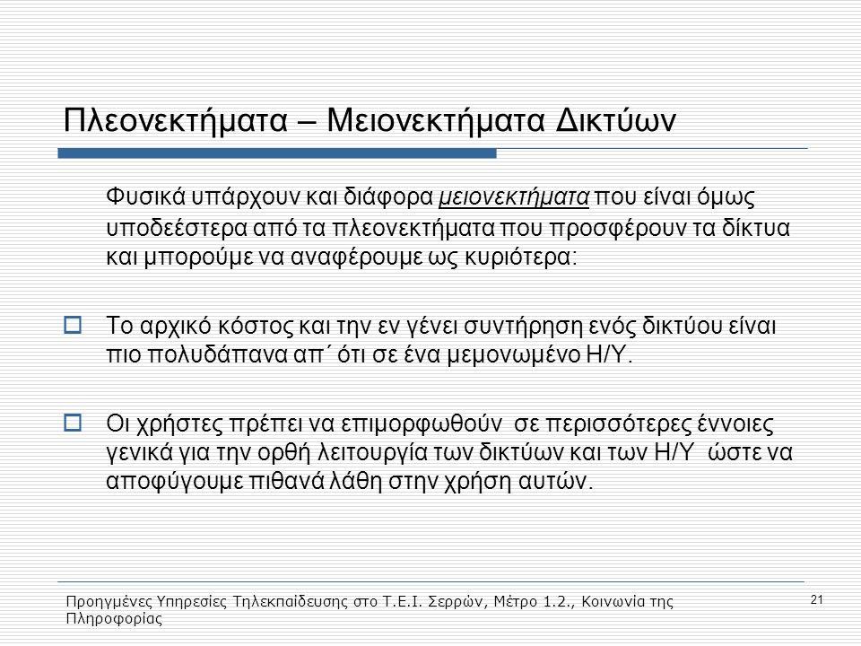 Προηγμένες Υπηρεσίες Τηλεκπαίδευσης στο Τ.Ε.Ι. Σερρών, Μέτρο 1.2., Κοινωνία της Πληροφορίας 21 Πλεονεκτήματα – Μειονεκτήματα Δικτύων Φυσικά υπάρχουν κ
