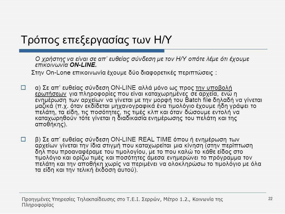 Προηγμένες Υπηρεσίες Τηλεκπαίδευσης στο Τ.Ε.Ι. Σερρών, Μέτρο 1.2., Κοινωνία της Πληροφορίας 22 Τρόπος επεξεργασίας των Η/Υ Ο χρήστης να είναι σε απ' ε