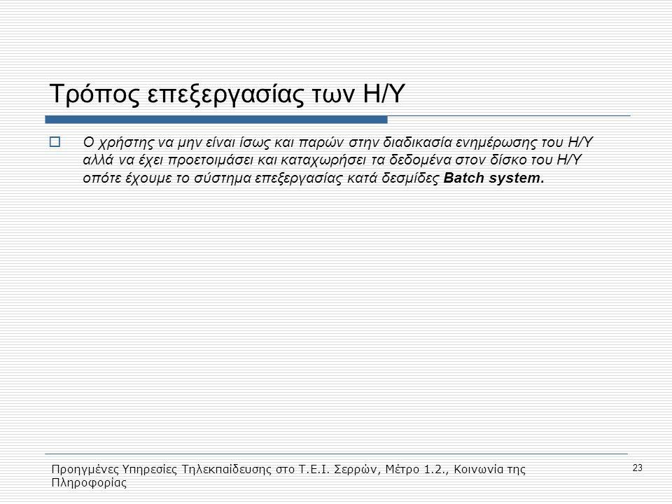 Προηγμένες Υπηρεσίες Τηλεκπαίδευσης στο Τ.Ε.Ι. Σερρών, Μέτρο 1.2., Κοινωνία της Πληροφορίας 23 Τρόπος επεξεργασίας των Η/Υ  Ο χρήστης να μην είναι ίσ