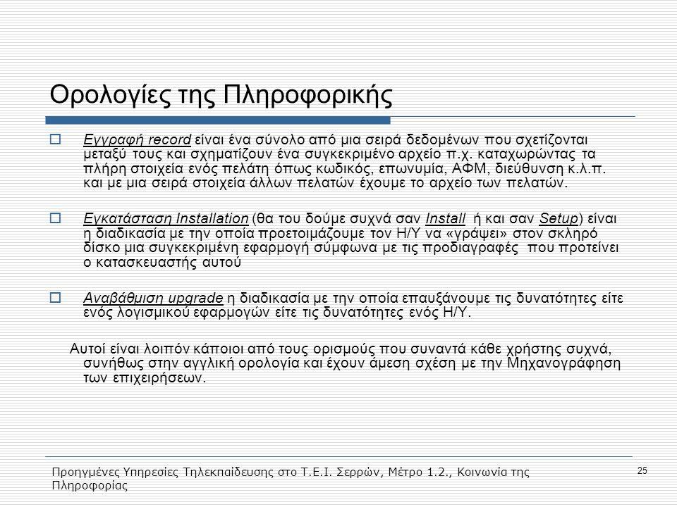 Προηγμένες Υπηρεσίες Τηλεκπαίδευσης στο Τ.Ε.Ι. Σερρών, Μέτρο 1.2., Κοινωνία της Πληροφορίας 25 Ορολογίες της Πληροφορικής  Εγγραφή record είναι ένα σ