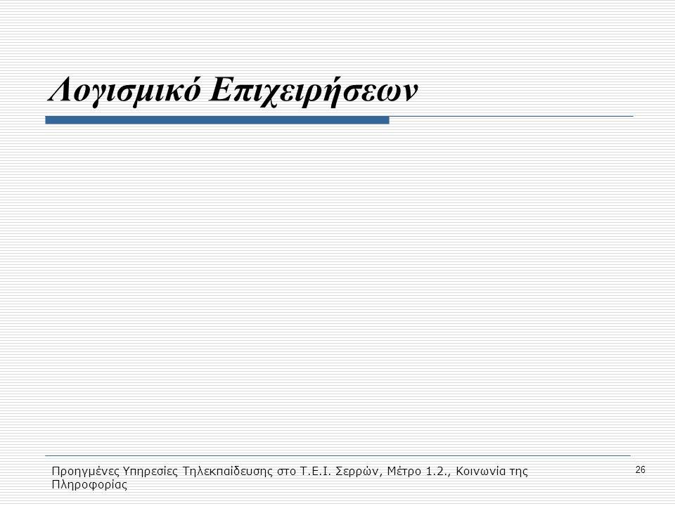 Προηγμένες Υπηρεσίες Τηλεκπαίδευσης στο Τ.Ε.Ι. Σερρών, Μέτρο 1.2., Κοινωνία της Πληροφορίας 26 Λογισμικό Επιχειρήσεων
