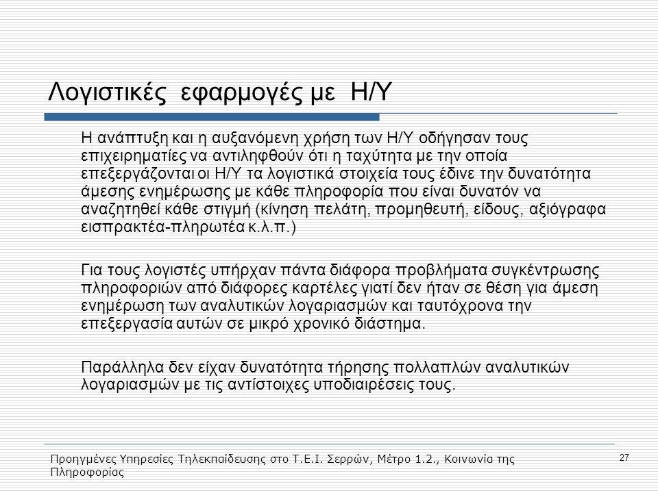 Προηγμένες Υπηρεσίες Τηλεκπαίδευσης στο Τ.Ε.Ι. Σερρών, Μέτρο 1.2., Κοινωνία της Πληροφορίας 27 Λογιστικές εφαρμογές με Η/Υ Η ανάπτυξη και η αυξανόμενη