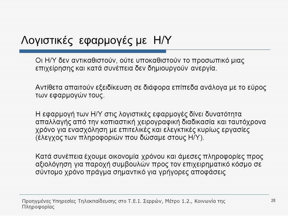 Προηγμένες Υπηρεσίες Τηλεκπαίδευσης στο Τ.Ε.Ι. Σερρών, Μέτρο 1.2., Κοινωνία της Πληροφορίας 28 Λογιστικές εφαρμογές με Η/Υ Οι Η/Υ δεν αντικαθιστούν, ο
