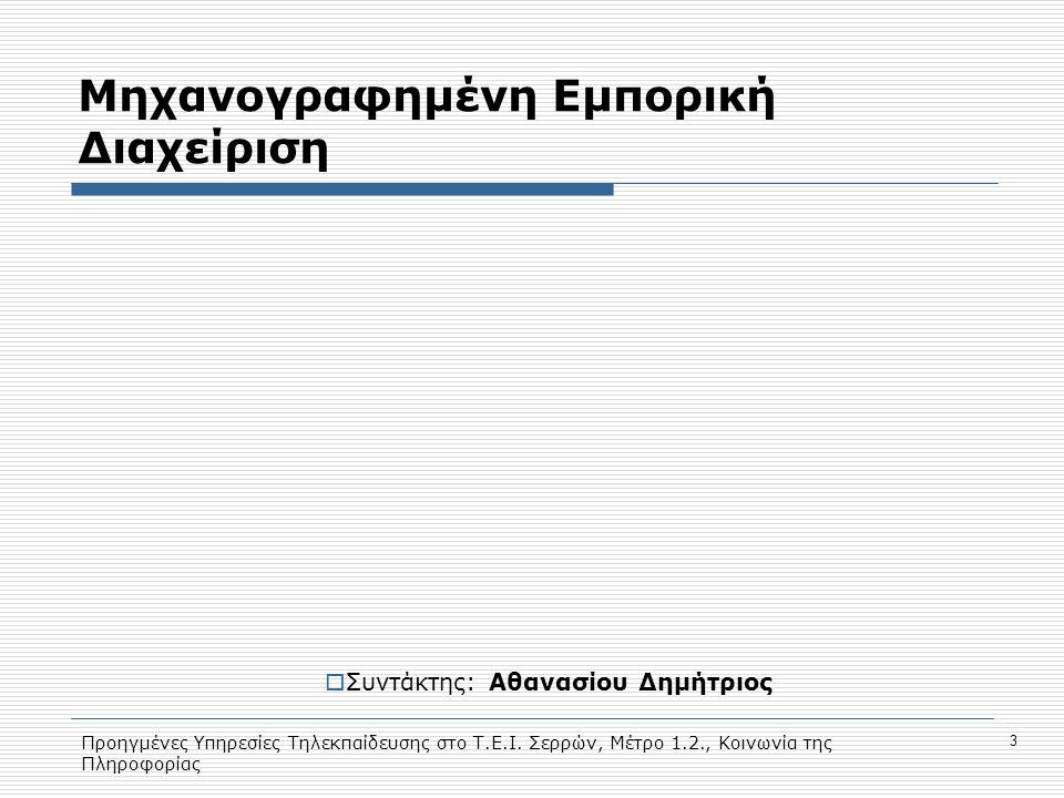 Προηγμένες Υπηρεσίες Τηλεκπαίδευσης στο Τ.Ε.Ι. Σερρών, Μέτρο 1.2., Κοινωνία της Πληροφορίας 3 Μηχανογραφημένη Εμπορική Διαχείριση  Συντάκτης: Αθανασί