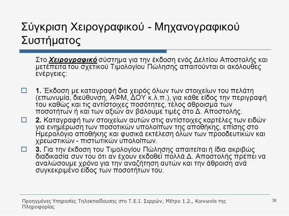 Προηγμένες Υπηρεσίες Τηλεκπαίδευσης στο Τ.Ε.Ι. Σερρών, Μέτρο 1.2., Κοινωνία της Πληροφορίας 30 Σύγκριση Χειρογραφικού - Μηχανογραφικού Συστήματος Στο