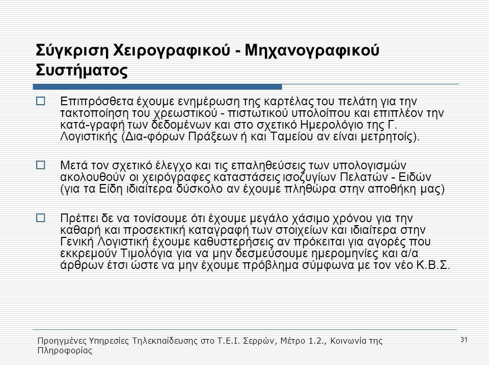 Προηγμένες Υπηρεσίες Τηλεκπαίδευσης στο Τ.Ε.Ι. Σερρών, Μέτρο 1.2., Κοινωνία της Πληροφορίας 31 Σύγκριση Χειρογραφικού - Μηχανογραφικού Συστήματος  Επ
