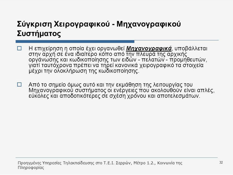 Προηγμένες Υπηρεσίες Τηλεκπαίδευσης στο Τ.Ε.Ι. Σερρών, Μέτρο 1.2., Κοινωνία της Πληροφορίας 32 Σύγκριση Χειρογραφικού - Μηχανογραφικού Συστήματος  Η
