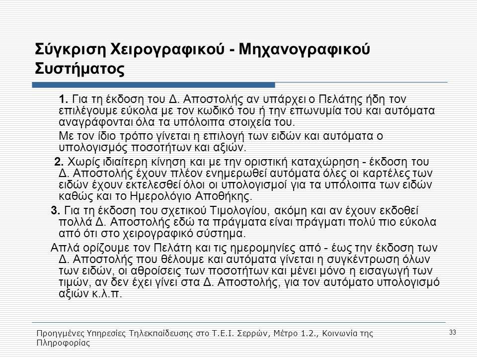 Προηγμένες Υπηρεσίες Τηλεκπαίδευσης στο Τ.Ε.Ι. Σερρών, Μέτρο 1.2., Κοινωνία της Πληροφορίας 33 Σύγκριση Χειρογραφικού - Μηχανογραφικού Συστήματος 1. Γ