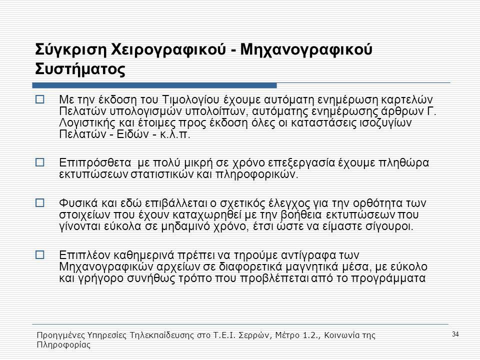 Προηγμένες Υπηρεσίες Τηλεκπαίδευσης στο Τ.Ε.Ι. Σερρών, Μέτρο 1.2., Κοινωνία της Πληροφορίας 34 Σύγκριση Χειρογραφικού - Μηχανογραφικού Συστήματος  Με