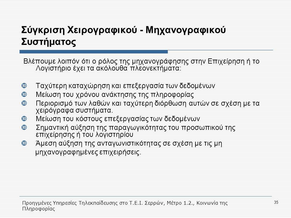 Προηγμένες Υπηρεσίες Τηλεκπαίδευσης στο Τ.Ε.Ι. Σερρών, Μέτρο 1.2., Κοινωνία της Πληροφορίας 35 Σύγκριση Χειρογραφικού - Μηχανογραφικού Συστήματος Βλέπ