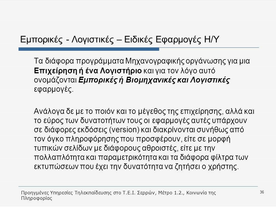Προηγμένες Υπηρεσίες Τηλεκπαίδευσης στο Τ.Ε.Ι. Σερρών, Μέτρο 1.2., Κοινωνία της Πληροφορίας 36 Εμπορικές - Λογιστικές – Eιδικές Εφαρμογές Η/Υ Τα διάφο