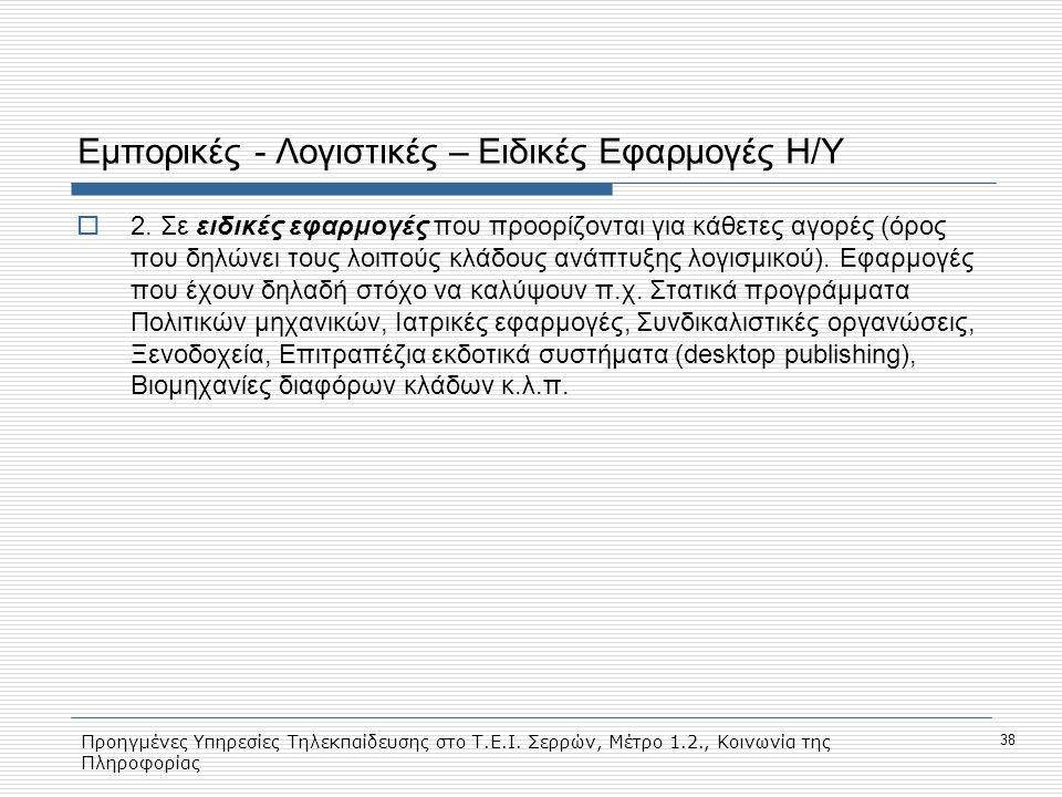Προηγμένες Υπηρεσίες Τηλεκπαίδευσης στο Τ.Ε.Ι. Σερρών, Μέτρο 1.2., Κοινωνία της Πληροφορίας 38 Εμπορικές - Λογιστικές – Ειδικές Εφαρμογές Η/Υ  2. Σε