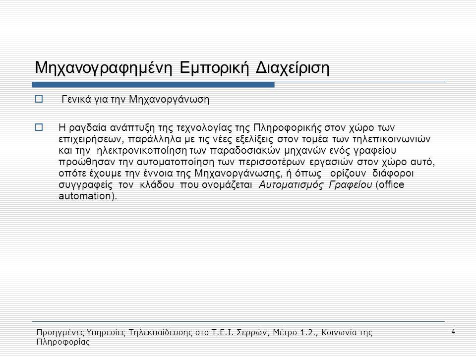 Προηγμένες Υπηρεσίες Τηλεκπαίδευσης στο Τ.Ε.Ι. Σερρών, Μέτρο 1.2., Κοινωνία της Πληροφορίας 4 Μηχανογραφημένη Εμπορική Διαχείριση  Γενικά για την Μηχ