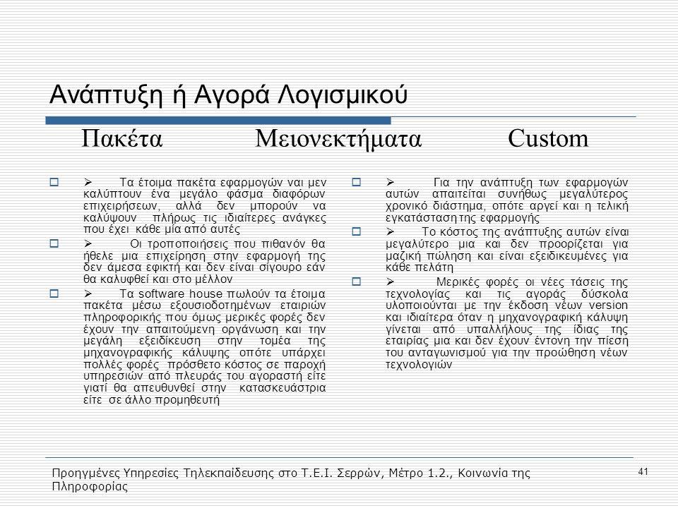 Προηγμένες Υπηρεσίες Τηλεκπαίδευσης στο Τ.Ε.Ι. Σερρών, Μέτρο 1.2., Κοινωνία της Πληροφορίας 41 Ανάπτυξη ή Αγορά Λογισμικού  Τα έτοιμα πακέτα εφαρμογ