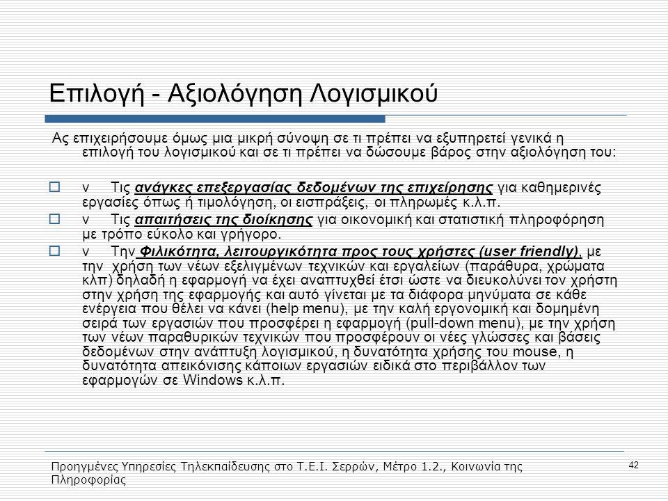 Προηγμένες Υπηρεσίες Τηλεκπαίδευσης στο Τ.Ε.Ι. Σερρών, Μέτρο 1.2., Κοινωνία της Πληροφορίας 42 Επιλογή - Αξιολόγηση Λογισμικού Ας επιχειρήσουμε όμως μ