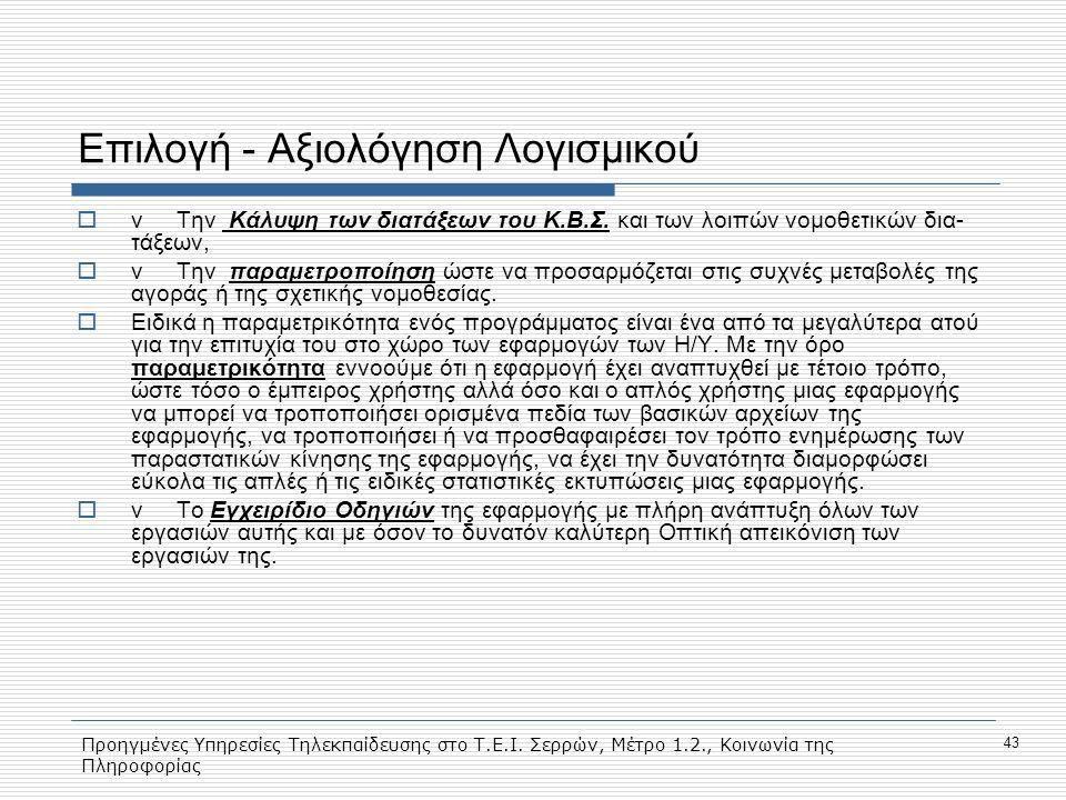Προηγμένες Υπηρεσίες Τηλεκπαίδευσης στο Τ.Ε.Ι. Σερρών, Μέτρο 1.2., Κοινωνία της Πληροφορίας 43 Επιλογή - Αξιολόγηση Λογισμικού  v Την Κάλυψη των διατ