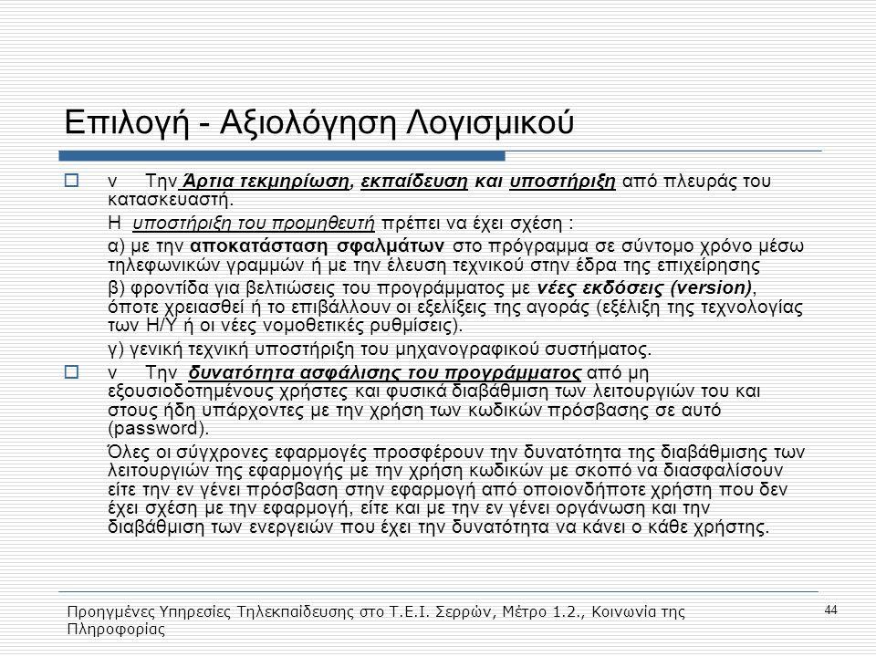 Προηγμένες Υπηρεσίες Τηλεκπαίδευσης στο Τ.Ε.Ι. Σερρών, Μέτρο 1.2., Κοινωνία της Πληροφορίας 44 Επιλογή - Αξιολόγηση Λογισμικού  v Την Άρτια τεκμηρίωσ