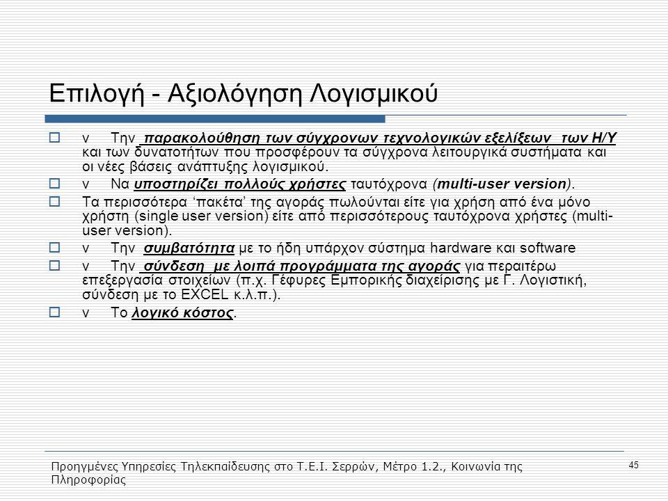 Προηγμένες Υπηρεσίες Τηλεκπαίδευσης στο Τ.Ε.Ι. Σερρών, Μέτρο 1.2., Κοινωνία της Πληροφορίας 45 Επιλογή - Αξιολόγηση Λογισμικού  v Την παρακολούθηση τ