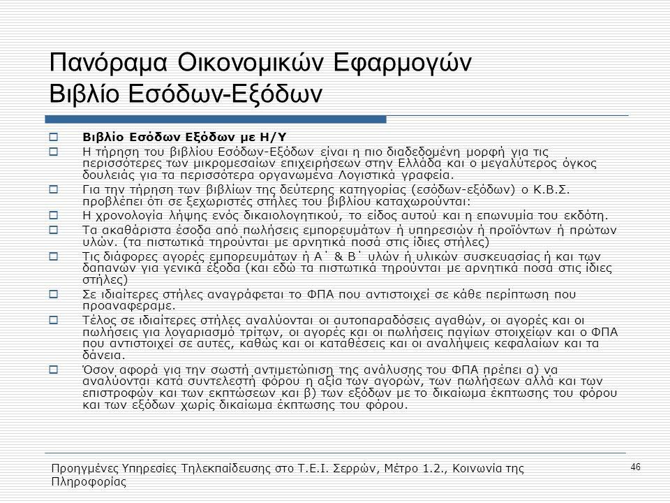 Προηγμένες Υπηρεσίες Τηλεκπαίδευσης στο Τ.Ε.Ι. Σερρών, Μέτρο 1.2., Κοινωνία της Πληροφορίας 46 Πανόραμα Οικονομικών Εφαρμογών Βιβλίο Εσόδων-Εξόδων  Β